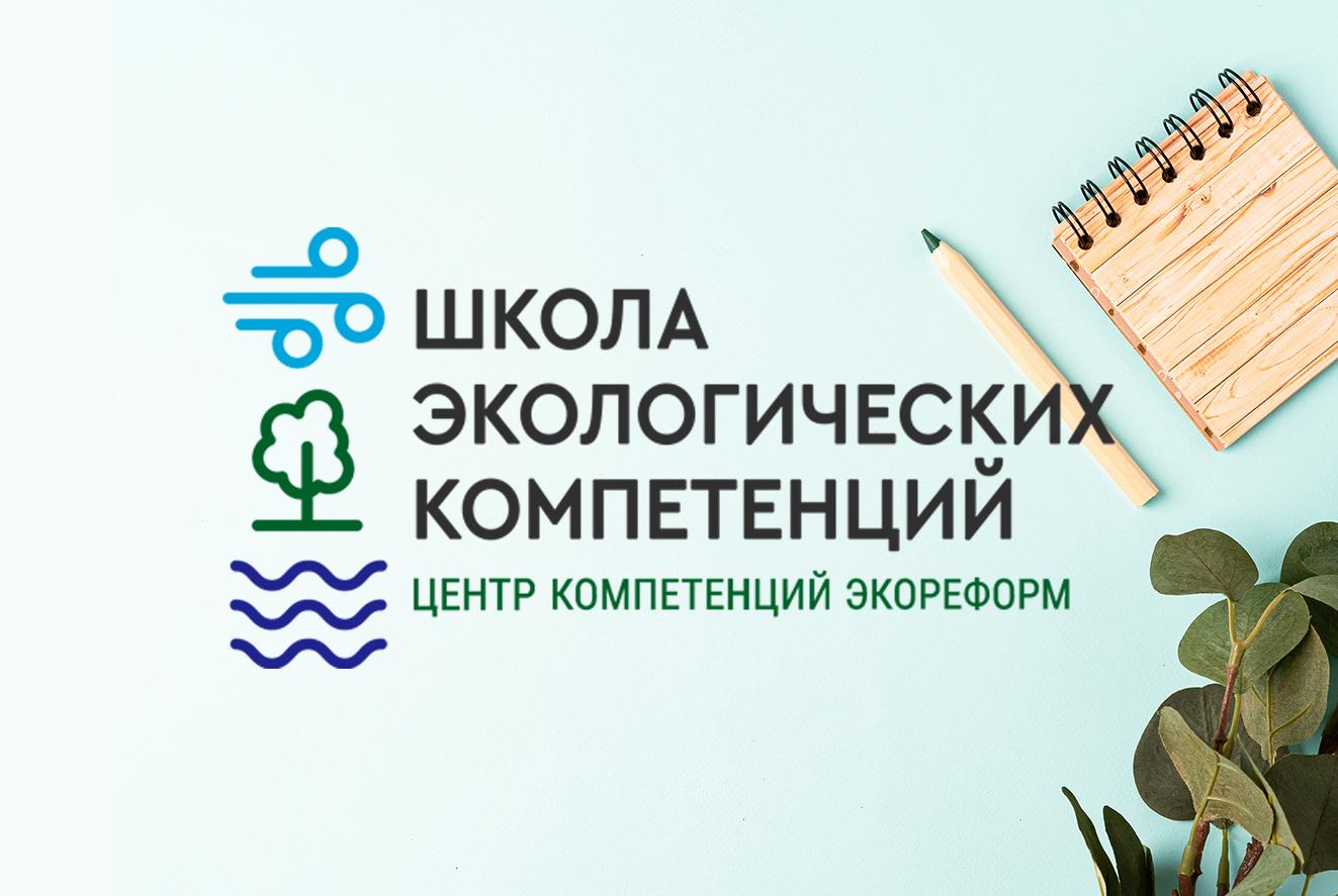 Журнал Эксперт о Школе экологических компетенций