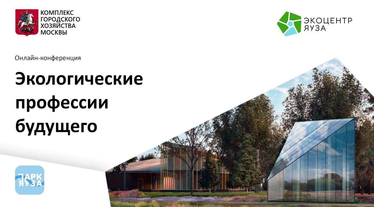 Представители Российского экологического общества приняли участие в онлайн-конференции «Экологические профессии будущего»