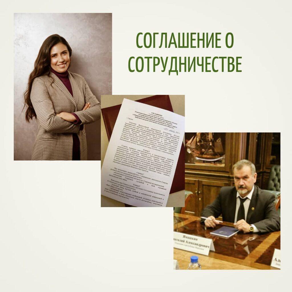 Российское экологическое общество и Русское географическое общество будут развивать совместные проекты в Республике Мордовия