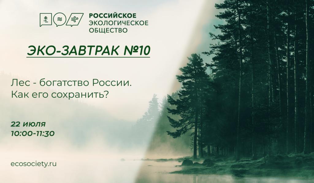 Эко-завтрак Российского экологического общества на тему: «Лес - богатство России. Как его сохранить?»