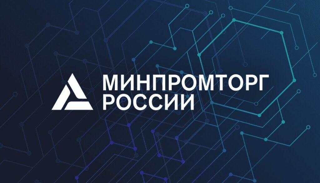Минпромторг России объявило о наборе в Экспертный совет