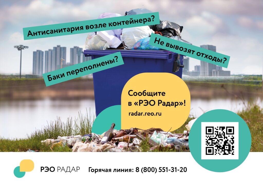 Куда жаловаться на отходы: всё о РЭО Радаре