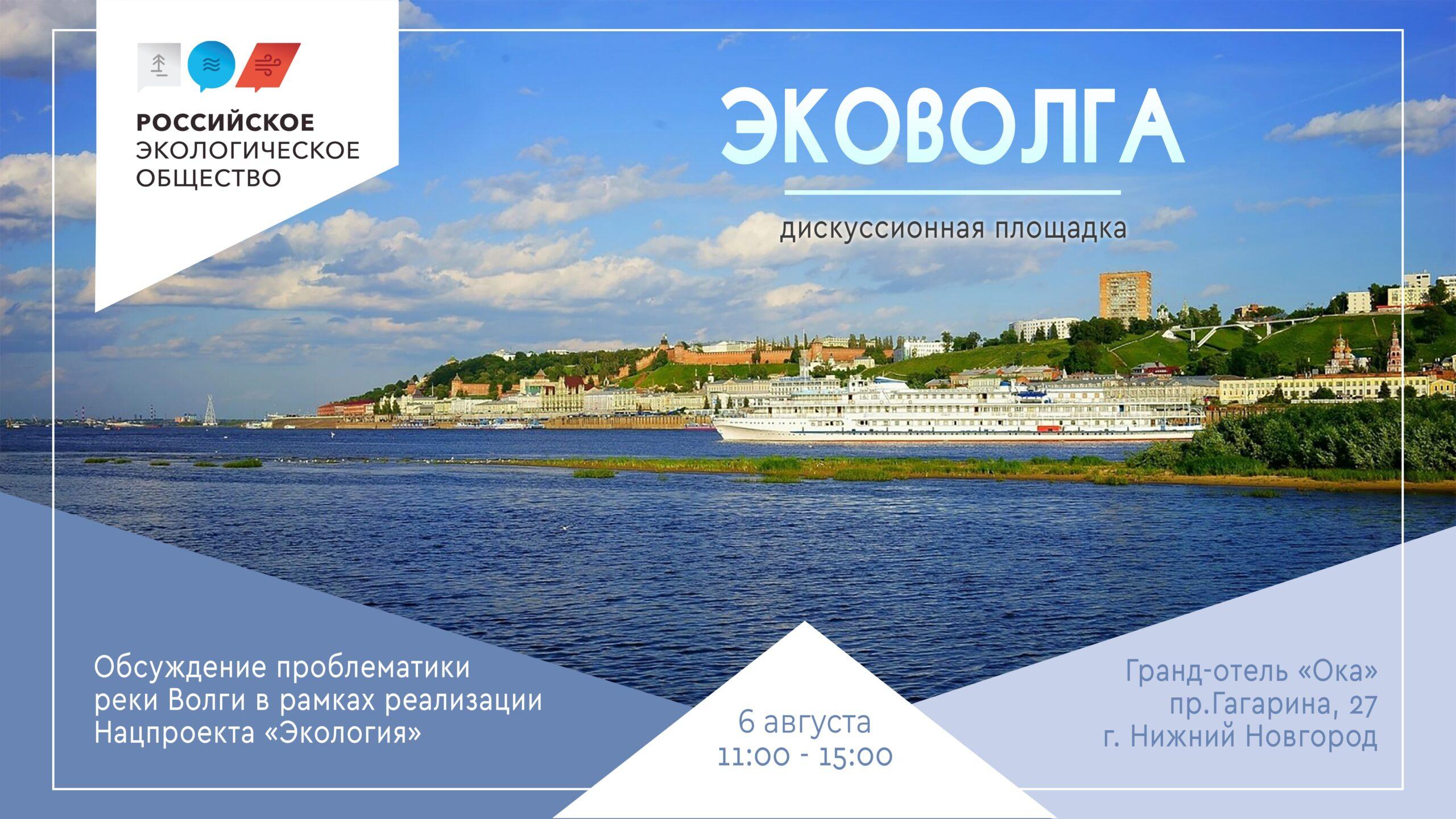 Российское экологическое общество предлагает обсудить в Нижнем Новгороде проблематику реки Волги в рамках реализации Национального проекта «Экология»
