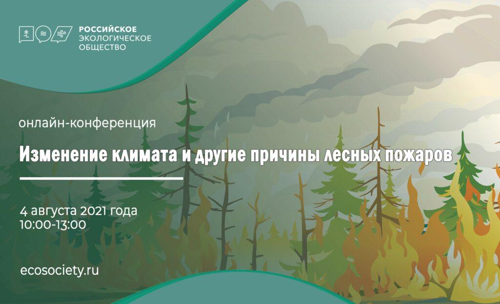 Пожары и их последствия обсудят в Российском экологическом обществе