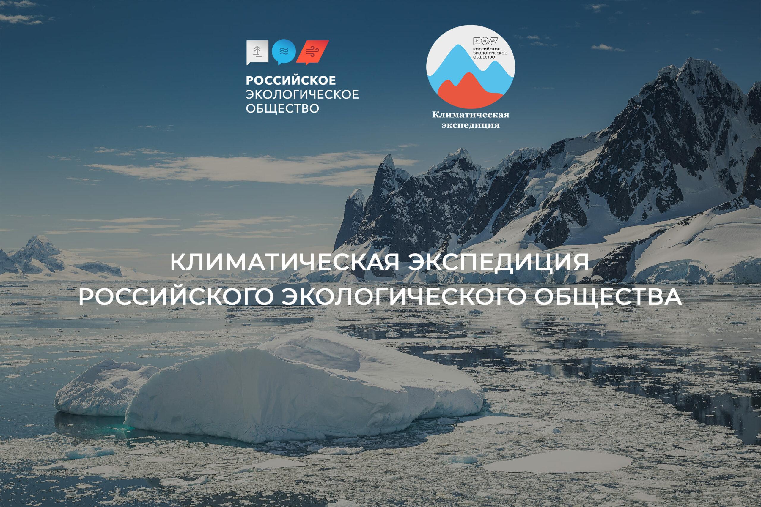 Стартует Климатическая экспедиция Российского экологического общества