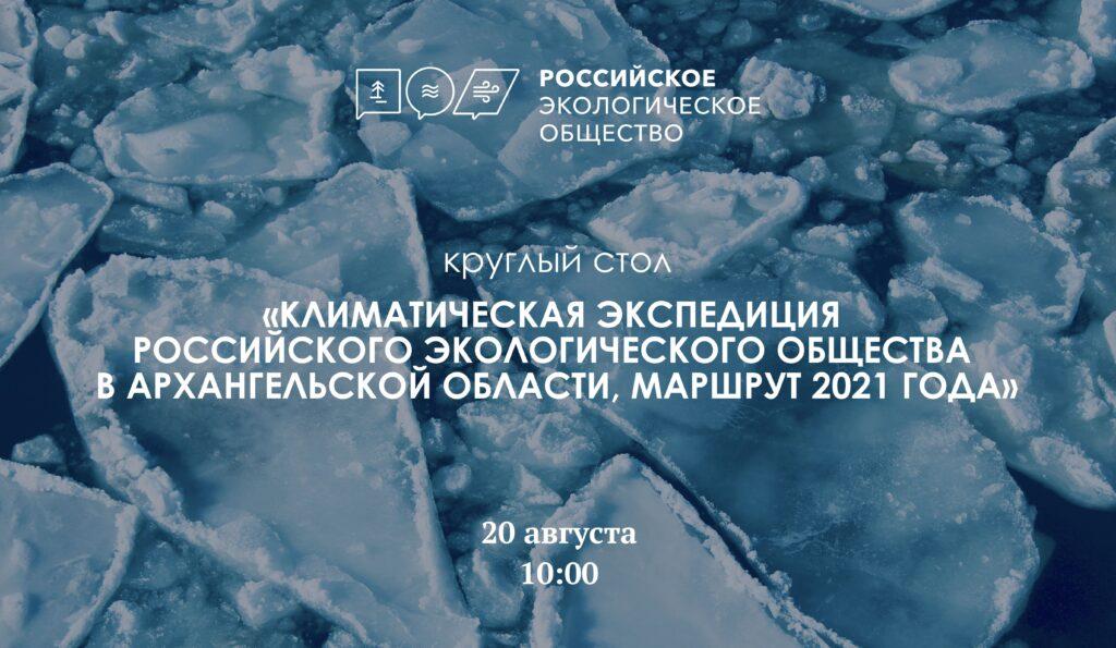 Первые итоги Климатической экспедиции Российского экологического общества обсудят в Архангельске