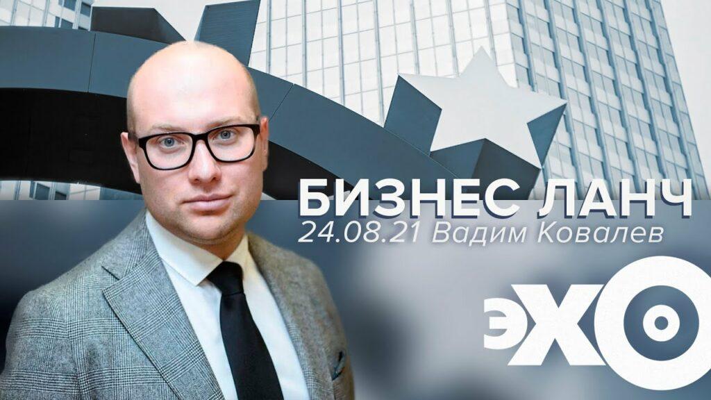 Зеленую повестку бизнеса обсудили в программе «Бизнес-ланч» на Эхо Москвы