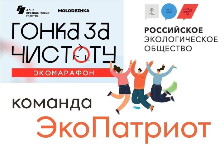 Активисты Российского экологического общества в ХМАО участвуют в Экомарафоне «Гонка за чистоту»