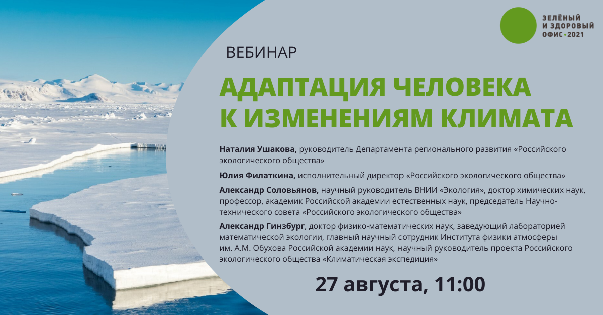 Эксперты Российского экологического общества обсудят адаптацию человека к климатическим изменениям