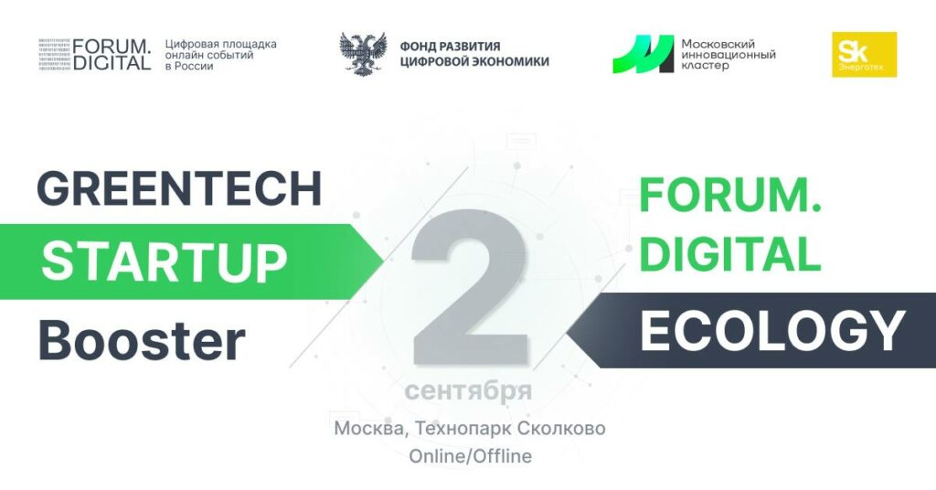 Greentech Startup Booster & Forum.Digital Ecology