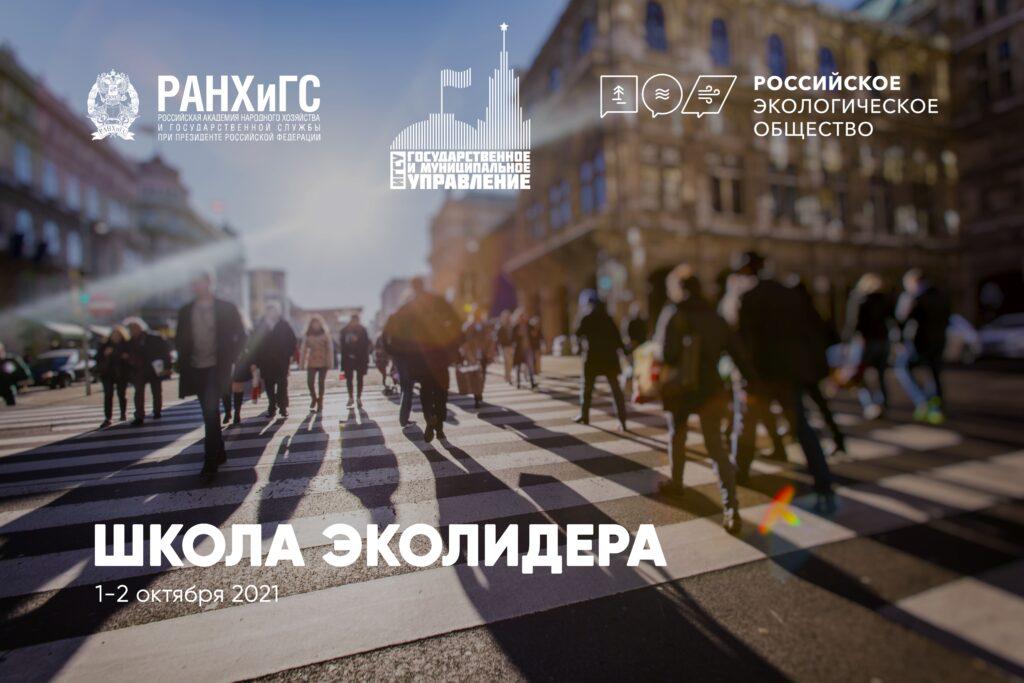 1-2 октября в РАНХиГС пройдет Школа эколидера Российского экологического общества