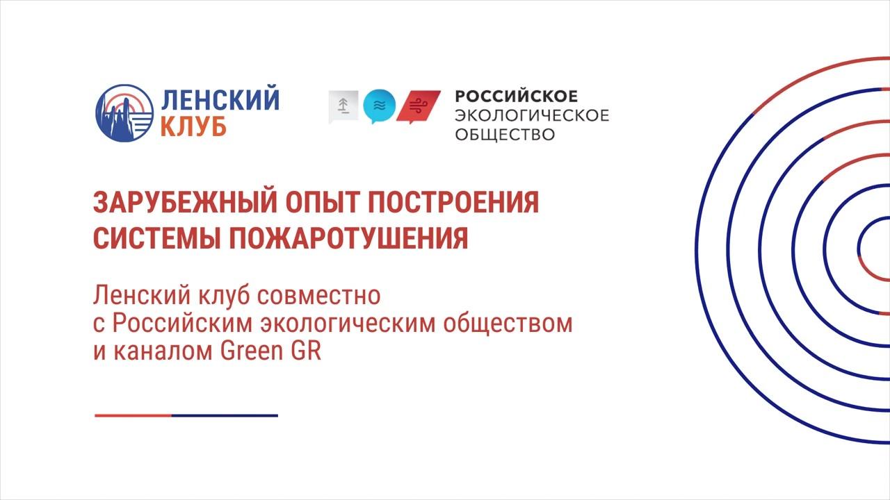 Ленский клуб и Российское экологическое общество организовали серию интервью с зарубежными экспертами в природоохранной сфере