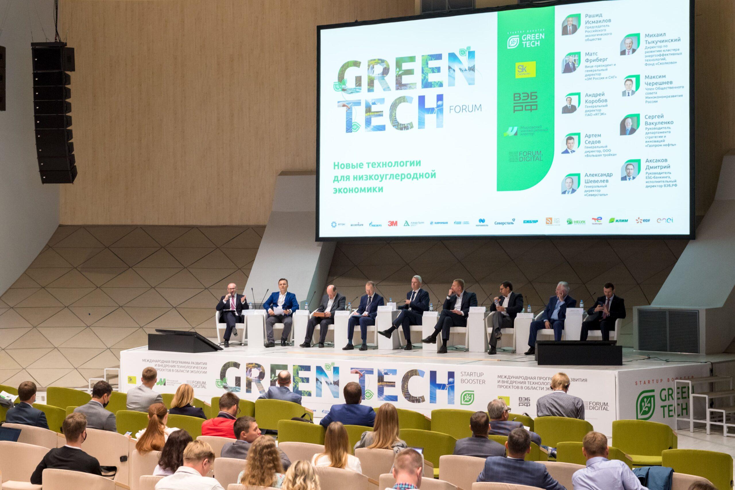 В «Сколково» обсудили экологические инновации