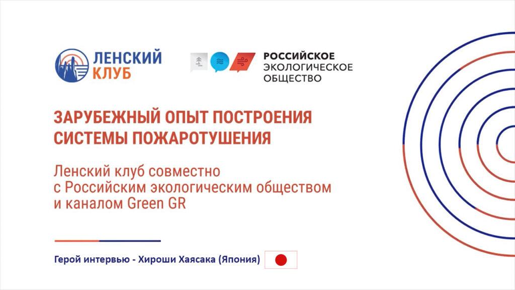 Продолжается цикл интервью в рамках проекта Ленского клуба и Российского экологического общества