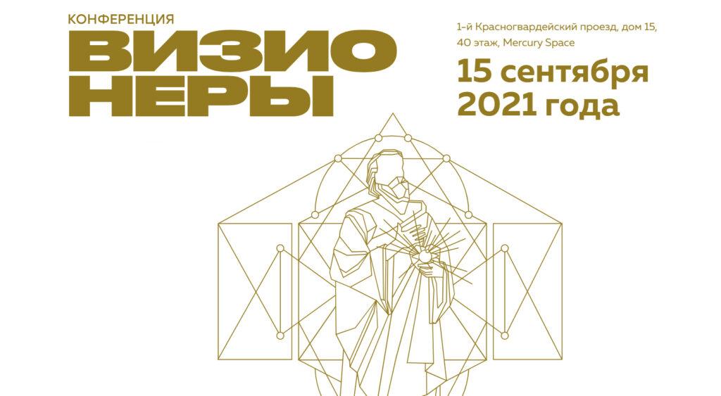 Рашид Исмаилов будет модерировать дискуссию «Жизненный цикл продукта» на конференции «Визионеры» в Москве