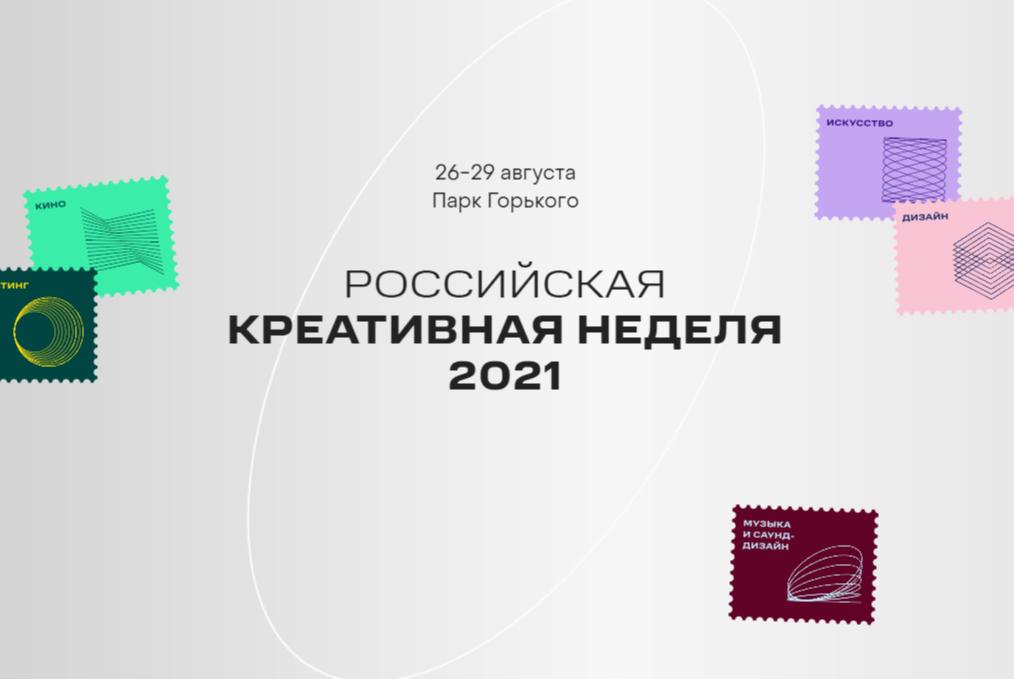 Юлия Филаткина приняла участие в пленарном заседании Дня моды Российской креативной недели 2021
