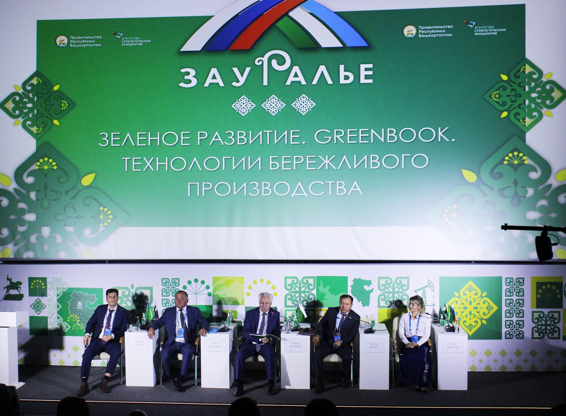 Российское экологическое общество выступило организатором «зеленой» сессии на III Всероссийском инвестиционном сабантуе «Зауралье-2021»