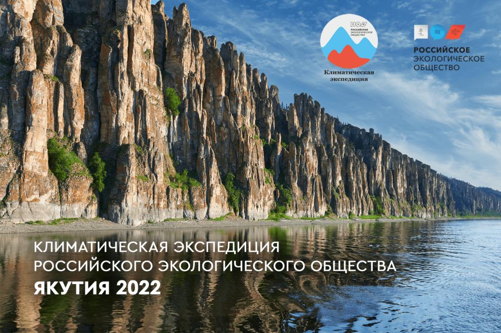 Первая Климатическая экспедиция в Якутии состоится в 2022 году
