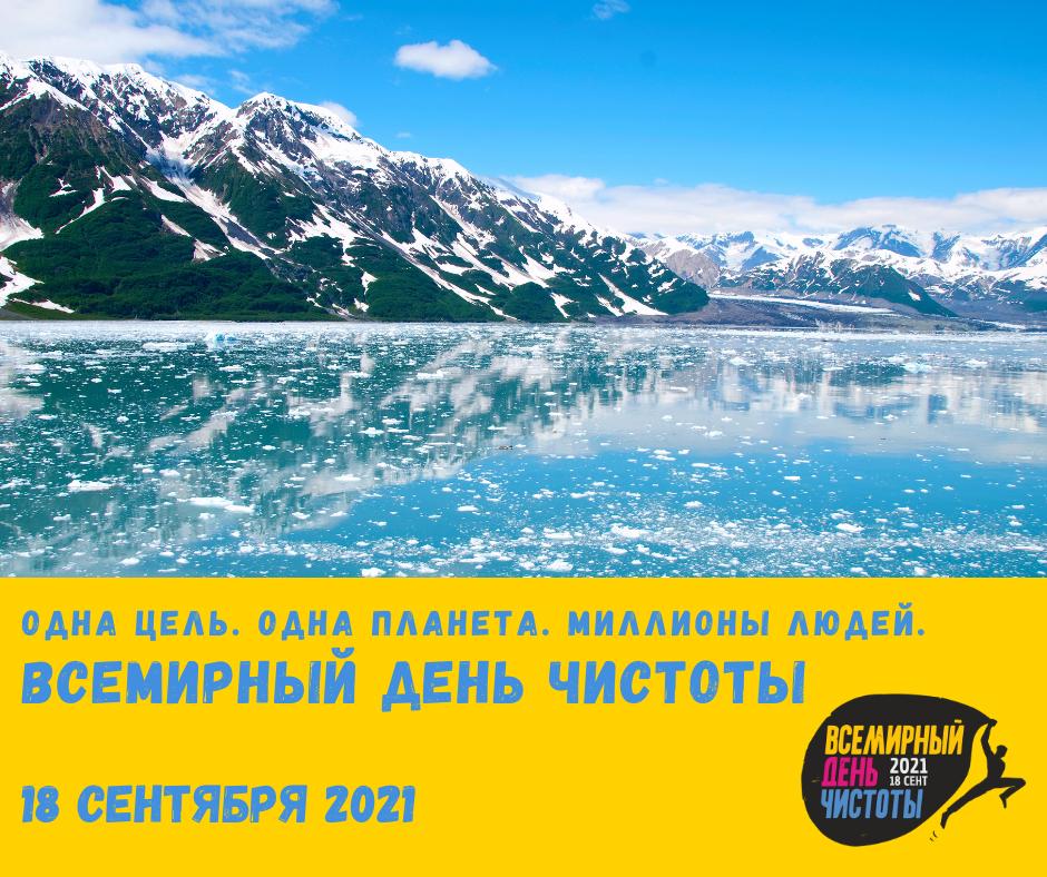 Всемирный день чистоты пройдет 18 сентября в 55 регионах России