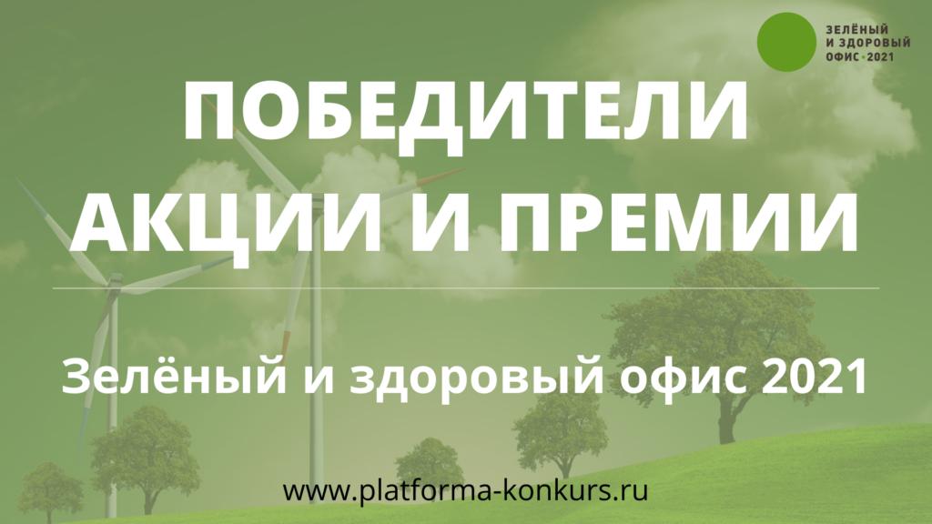 Состоялся конкурс «Зеленый и здоровый офис 2021»