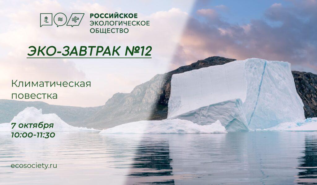 Климатические экспедиции Российского экологического общества - тема нового Эко-завтрака