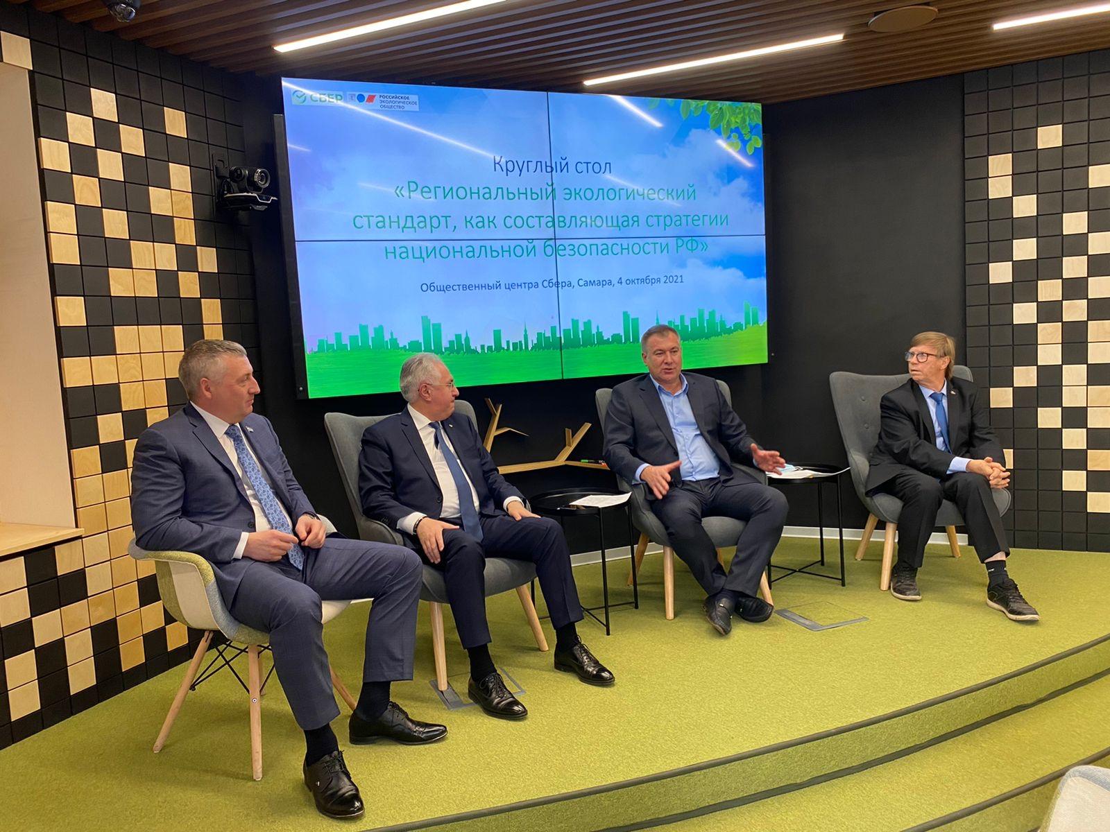 Региональный Экологический стандарт как способ реализации составляющих экологической доктрины