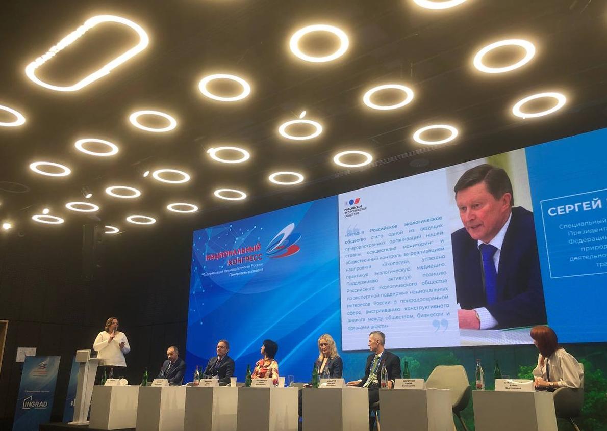 Юлия Филаткина приняла участие в XVI Национальном конгрессе «Модернизация промышленности России: приоритеты развития»