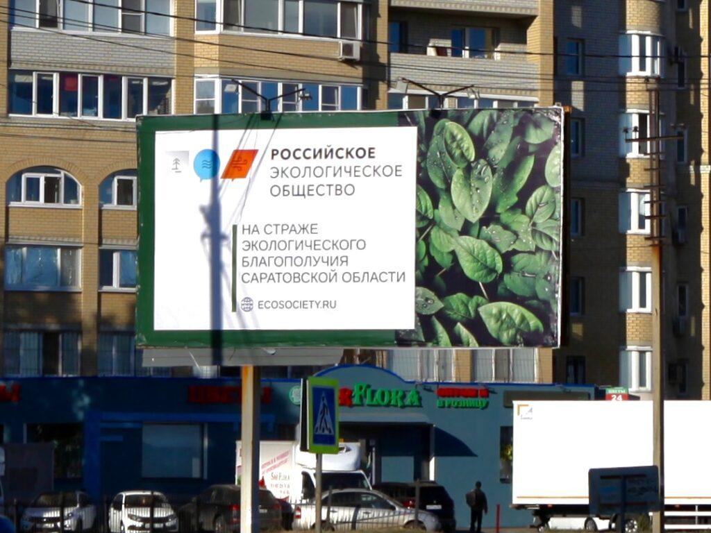 Саратовское отделение Российского экологического общества продолжает активно формировать зеленую повестку