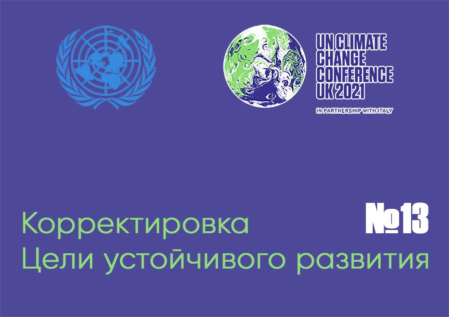 Глава Российского экологического общества предложил скорректировать одну из Целей устойчивого развития ООН